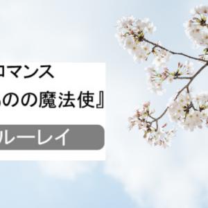 宝塚 雪組バウホール公演 ロマンス『ほんものの魔法使』【Blu-ray】