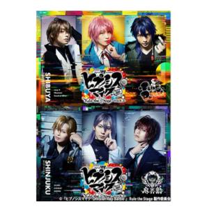 【動画配信】『ヒプノシスマイク-Division Rap Battle-』Rule the Stage-track.2- 2.5次元ミュージカル