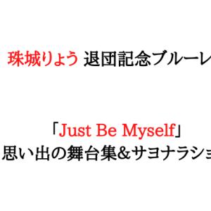 『予約受付開始』珠城りょう 退団記念ブルーレイ 「Just Be Myself」-思い出の舞台集&サヨナラショーー【Blu-ray】