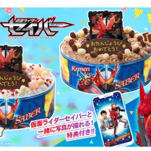 キャラデコお祝いケーキ 仮面ライダーセイバー(5号サイズ) ホイップクリーム / チョコクリーム