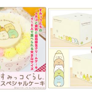 おおきな 『すみっコぐらしスペシャルケーキ』【5号・15センチ】 ~黄桃と苺の生クリームケーキ~