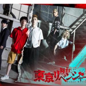 舞台「東京リベンジャーズ」2021 『チケット抽選受付中』