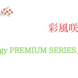 彩風咲奈「Energy PREMIUM SERIES」 (Blu-ray Disc)彩風咲奈主演の新人公演をダイジェストでブルーレイ化!