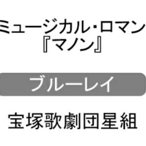 星組宝塚バウホール公演 ミュージカル・ロマン『マノン』【Blu-ray】2001年に花組の瀬奈じゅん主演で上演し、好評を博した作品を20年振りに再演!!