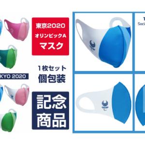 【注目度、上昇中】東京2020オリンピックエンブレム デザインマスク『繰り返し洗える 東京2020公式ライセンス商品 』