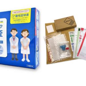<不安を安心に>こんな時に自費PCR検査を『新型コロナウイルス にしたんクリニック PCR検査キット』自宅でOK ・唾液を採取して送るだけ