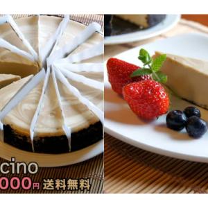『50%OFF ニューヨークチーズケーキ カプチーノ』ふわりと香るエスプレッソ、見た目もシックなチーズケーキ、重量910g、直径20cm、カット済なのですぐ食べられる、お誕生日や今日の自分へのご褒美に「期間限定価格:2000円」