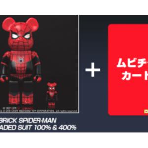 セブンネット限定 前売券/ 映画『スパイダーマン:ノー・ウェイ・ホーム』公開記念「スパイダーマン・ベアブリック+ムビチケカード(一般)」【抽選販売】