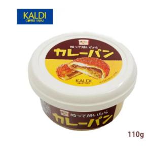『KALDI オリジナル』ぬって焼いたらカレーパン【その名の通り、食パンにぬって焼くだけで、カレーパンになります】