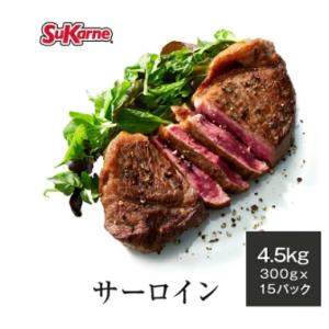 『期間限定価格』サーロインステーキ 穀物飼育 焼肉 ローストビーフ冷凍サーロイン 4.5kg(300g×15パック)最高級グレード【販売期間:~2021年09月23日19時59分まで】