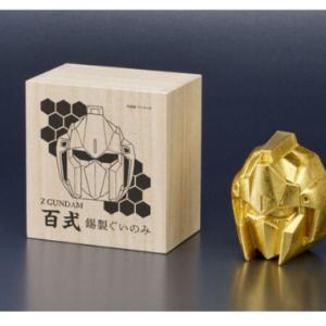 「和」が奏でるガンダムの世界『Z GUNDAM 百式 錫製ぐいのみ』金沢の伝統工芸の本金箔貼りで「機動戦士Zガンダム」に登場する百式の頭部を再現した錫製ぐいのみです。