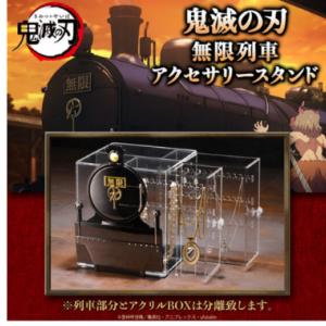 テレビアニメ『⻤滅の刃』より、無限列車をモチーフにしたアクセサリースタンド&プレートキーホルダーが新登場!