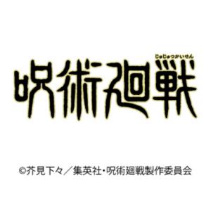 呪術廻戦(2022年1月始まりカレンダー)『大人気アニメ「呪術廻戦」よりカレンダーが今年も登場!』