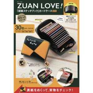 【付録付き雑誌】ZUAN LOVE! 「図案スケッチブック」カードケースBOOK『柄付録シリーズの最新刊は、昨今のキャッシュレス化で増えがちなカード類の収納にぴったりの、かわいいケース!』