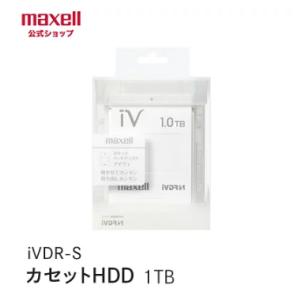 【21年09月27日(月)20時~より販売開始です!】『iVDR-S』カラーカセットHDD iV(アイヴィ)ホワイト 1TB(1個)~ フルハイビジョン映像をそのままの画質で録画可能! ~