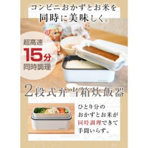【便利グッズ】話題の大人気炊飯器お弁当箱の2段式が登場!!この2段式超高速弁当箱炊飯器があれば職場でも手軽にあつあつの出来立てを味わうことができます。『これから寒くなる時期にピッタリ』