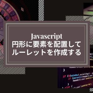 Javascriptで円形に要素を配置してルーレットを作成する