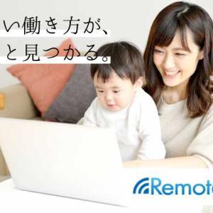 リモートビズの評判【体験談を利用者に直撃取材】