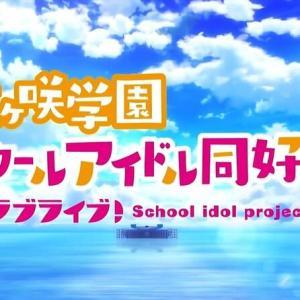 【ラブライブ!虹ヶ咲学園スクールアイドル同好会】第6話「笑顔のカタチ(⸝⸝>▿<⸝⸝)」◆できないことは、できることでカバーすればよいのです。