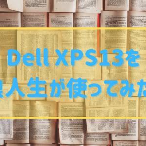 Dell XPS13を浪人生が使ってみた!