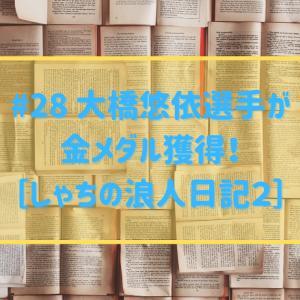 #28 大橋悠依選手が金メダル獲得![しゃちの浪人日記2]