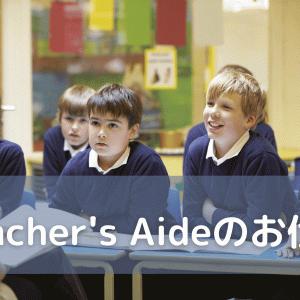 子供の学校の時間だけ働くのに最適なお仕事Teacher's Aide
