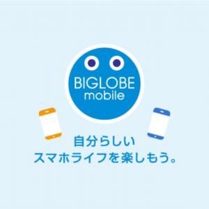 1年間で9240円。BIGLOBEモバイルのキャンペーンは終わってしまうのか?