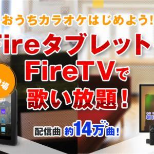 【DAM】Fire TVとFire タブレットでカラオケし放題!