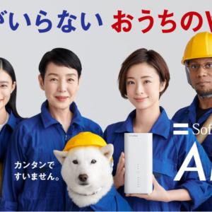 【比較】SoftBanrk Airと光回線の違いは〇〇!