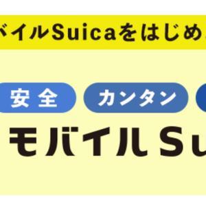 モバイルSuicaを使って楽天Ptを貯められる?
