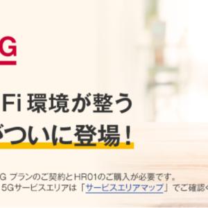 【徹底比較】ドコモ、home 5Gと光回線の違いは〇〇!