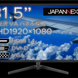 広視野角なVAパネルを搭載!31.5型液晶「JN-V315FHD」のスペックや価格