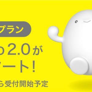 10種類の選べるトッピング!月額基本料0円 から始められる「povo2.0」とは?