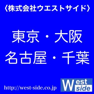 株式会社ウエストサイド 短期人材サ...