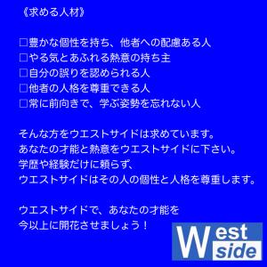 株式会社ウエストサイド 幹部候補・...