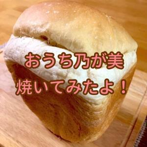 【おうち乃が美】焼いてみました!