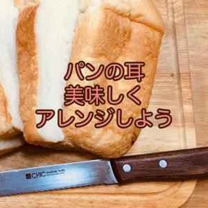 【パンの耳 アレンジ】おすすめレシピ!食パンの耳を美味しく食べる