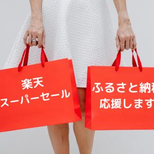 楽天スーパーセール【ふるさと納税】おすすめ 楽天ROOMユーザーが選んでみた!