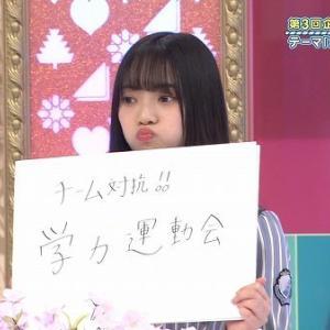 【日向坂46】MC春日に指名されず「プク顔」の宮田愛萌がカワイイww