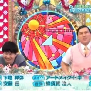 【日向坂46】次回ひなあい、オードリー若林とみーぱんが復帰!!