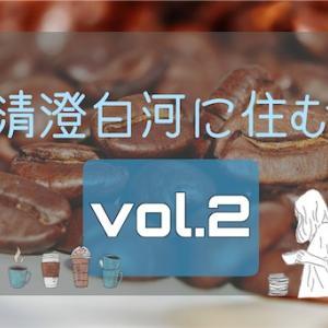 清澄白河に住む vol.2 〜本当に美味しいコーヒーを飲みたいあなたに〜