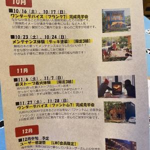 LOGWAY懇親会 コーチャー3組がBESS熊本に集合