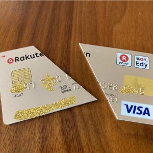 まだ届かない楽天カード、さようならゴールドカード