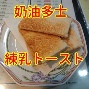 奶油多士・練乳トースト