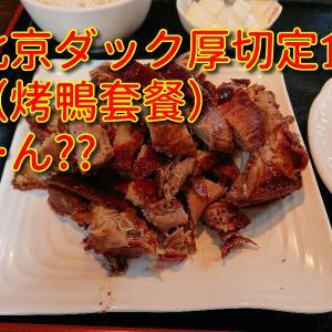 北京ダック厚切定食(烤鴨套餐)…ん??