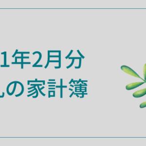 【家計簿公開】2021年2月分 福丸の家計簿