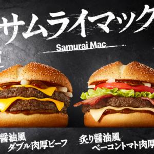 【実食】サムライマック 食べ比べ