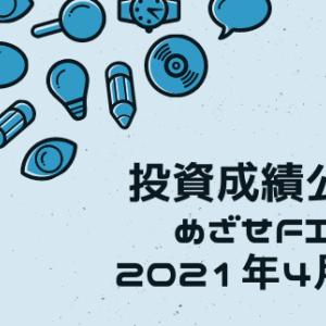 投資成績公開 めざせFIRE【2021年4月編】