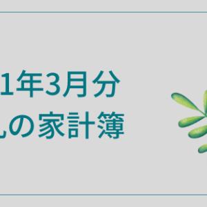【家計簿公開】2021年3月分 福丸の家計簿