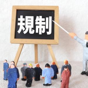 改正ストーカー規制法が成立!
